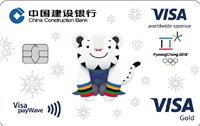 建設銀行奧運信用卡-平昌版(奧運會吉祥物)