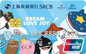 上海農商銀行海昌海洋公園信用卡