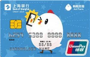 上海銀行螞蟻莊園聯名信用卡 金卡(銀聯)