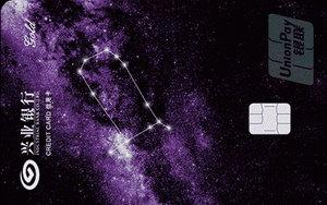 興業銀行星夜·星座信用卡金卡(雙子座)