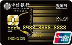 中信�y行淘���名信用卡金卡