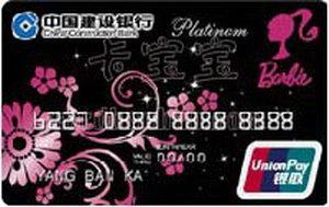 建行芭比美麗信用卡(白金卡,銀聯)