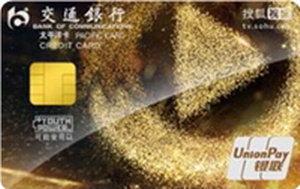 交通銀行搜狐視頻個人銀聯普卡(金狐版)
