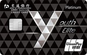交通銀行YouthElite優逸白金信用卡(銀聯)