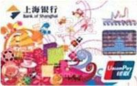 上海銀行香港旅游卡 普卡