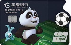 華夏銀行熊貓足球信用卡 金卡