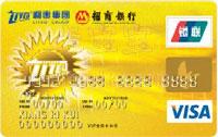 招商銀行利泰集團聯名信用卡