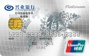 興業銀行行信用卡-標準版 白金卡