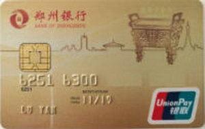 鄭州銀行商鼎標準信用卡 普卡(銀聯)