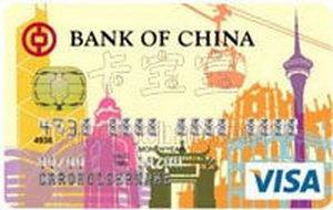 中國銀行長城國際港澳自由行卡(VISA)