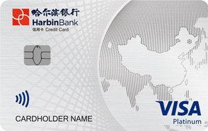 哈爾濱銀行VISA環球白金卡