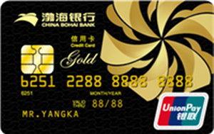 渤海銀行銀聯信用卡 金卡