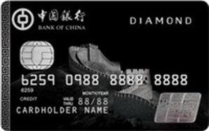 中國銀行長城鉆石信用卡