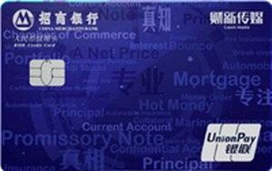 招商銀行財新傳媒聯名信用卡 金卡