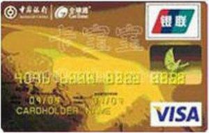 中國銀行全球通信用卡 金卡