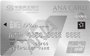 民生�y行全日空�名信用卡 白金卡(�y�)