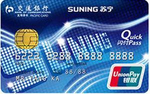 交通銀行蘇寧電器信用卡 普卡(銀聯)