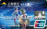 上海銀行白羊座星運卡 普卡