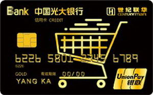光大銀行聯華聯名信用卡(金卡)