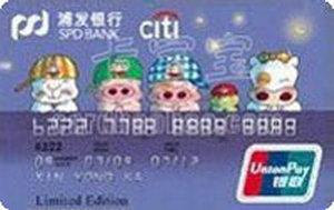 浦發銀行麥兜信用卡(快樂星晴)