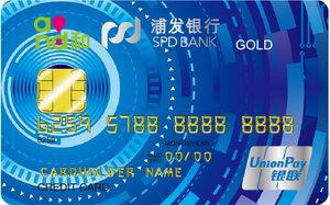 浦發銀行中移動聯名信用卡 金卡(銀聯)