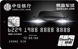 中信銀行易鑫聯名信用卡經典版 白金卡(銀聯)