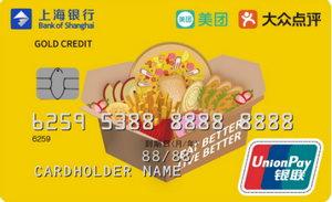 上海銀行-美團點評美食聯名信用卡金卡