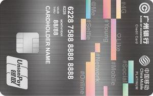 廣州銀行移動聯名信用卡 白金卡(彈幕版)