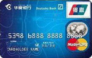 華夏銀行標準信用卡 普卡(萬事達)