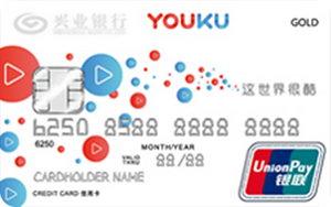 興業銀行優酷聯名信用卡 金卡