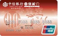 中信銀行銀聯信誠聯名信用卡