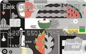 光大銀行我買網聯名信用卡 白金卡