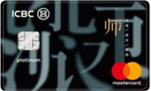 工商銀行教師信用卡(白金卡,黑色)