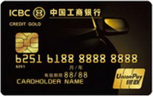 工銀愛車Plus信用卡(金卡)