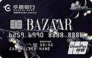 華夏銀行時尚芭莎聯名信用卡 白金卡