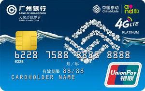 廣州銀行移動聯名信用卡 金卡(經典版)