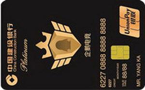 建設銀行龍卡騰訊游戲信用卡 白金卡
