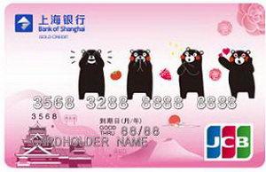 上海銀行酷MA萌主題信用卡 金卡