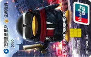 建設銀行龍卡騰訊游戲信用卡-QQ人物版