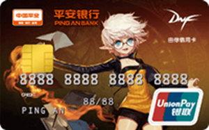 平安�y行DNF信用卡-�造者 金卡(�y�)