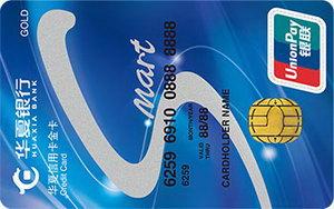 華夏銀行SMART信用卡(藍卡)