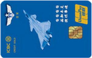 工商銀行軍魂信用卡-空軍