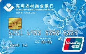 深圳農村商業銀行標準信用卡 普卡(銀聯)