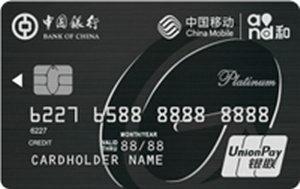 中國銀行長城中國移動信用卡 白金卡(銀聯)