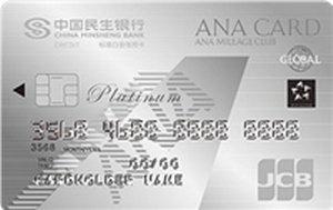民生銀行全日空聯名信用卡 白金卡(JCB)