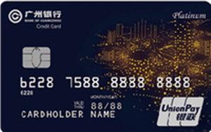 廣州銀行智享白金信用卡 銀聯