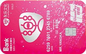 光大銀行永樂聯名小粉信用卡 金卡