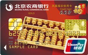 北京農商銀行鳳凰福農信用卡(金卡)