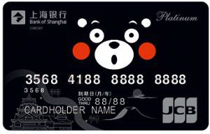 上海銀行酷MA萌主題信用卡 白金卡