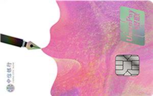 中信銀行校園I信用卡(i Pink-銀聯版)